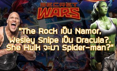 The-Rock-Namor-Secret-Wars